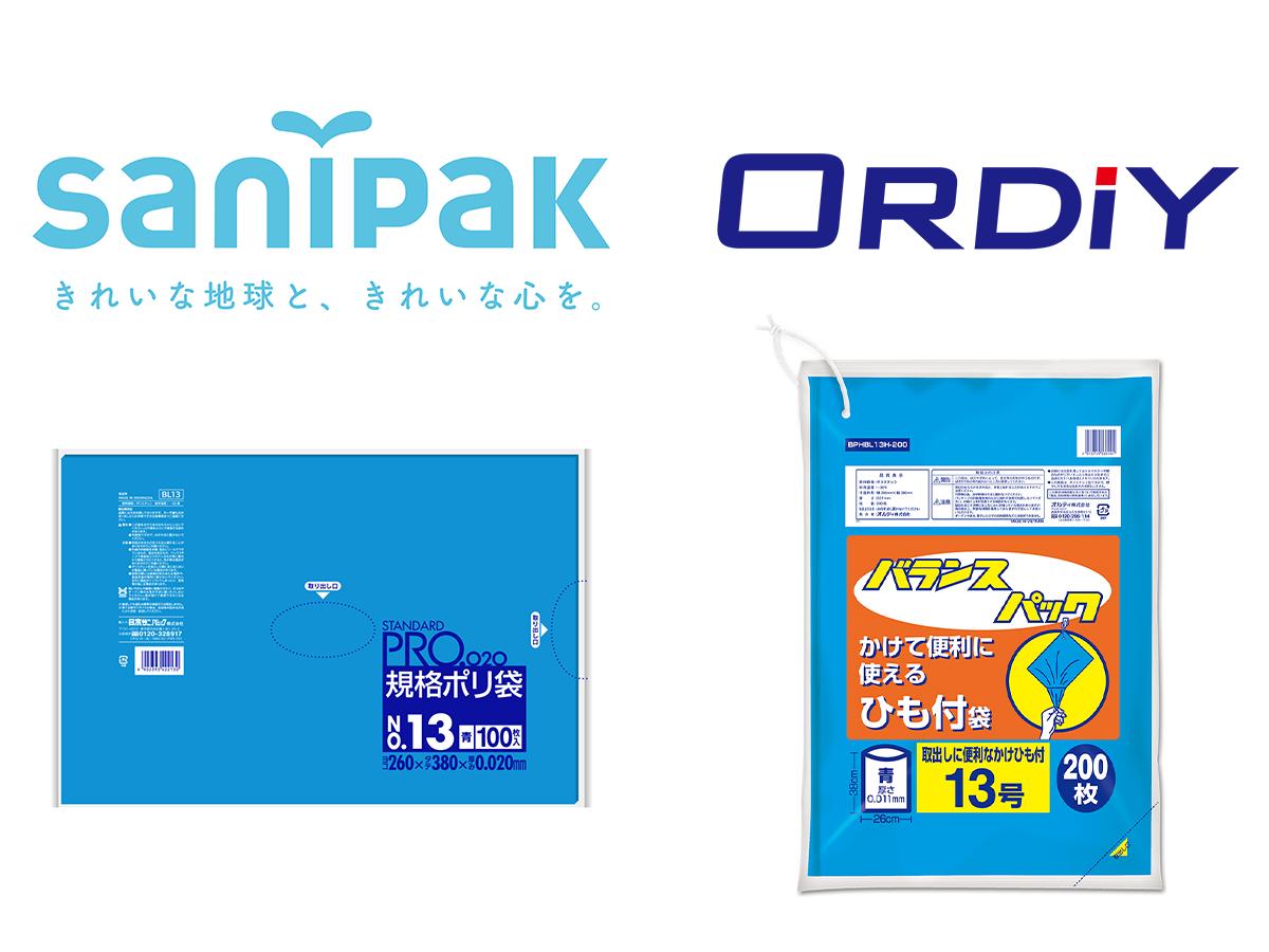日本サニパック×オルディ共同開発製品 -食品用青色ポリ袋新発売-