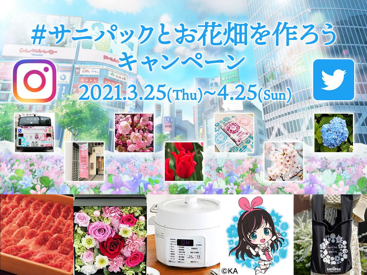 『nocoo渋谷』発売記念!豪華賞品が当たる!サニパックとお花畑を作ろうキャンペーン実施中!