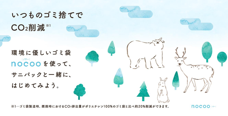 環境配慮型ゴミ袋『nocoo』
