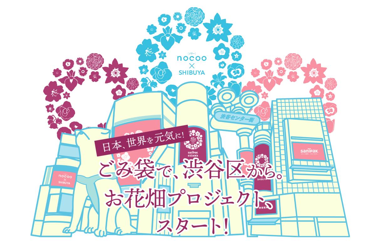 渋谷区推奨ごみ袋『nocoo渋谷』