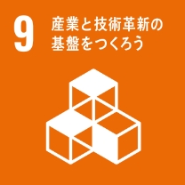 SDGs 9 産業と技術革新の基盤をつくろうのロゴ画像