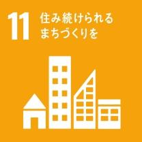 SDGs 11 住み続けられるまちづくりをのロゴ画像