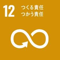 SDGs 12 つくる責任つかう責任のロゴ画像