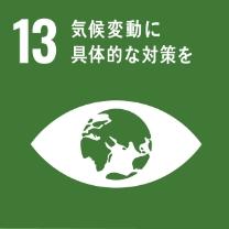SDGs 13 気候変動に具体的な対策をのロゴ画像