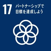 SDGs 17 パートナーシップで目標を達成しようのロゴ画像